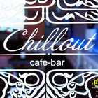 кафе Chillout cafe-bar