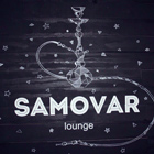 кальянная SAMOVAR LOUNGE