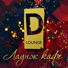 кафе D Lounge cafe