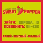 бар Sweet Pepper