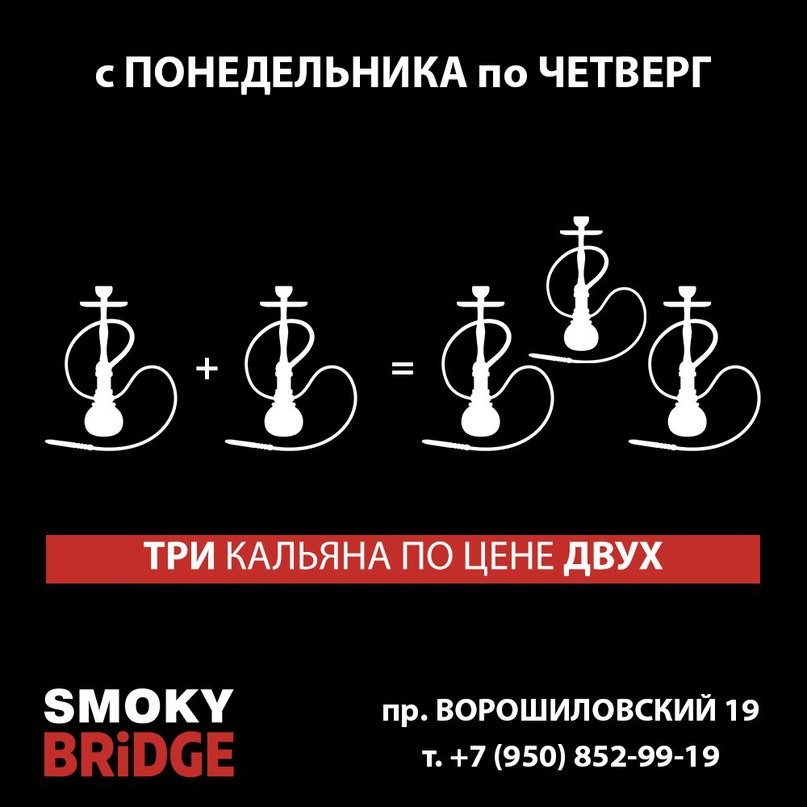 Smoky Bridge, 17 Мая 2018