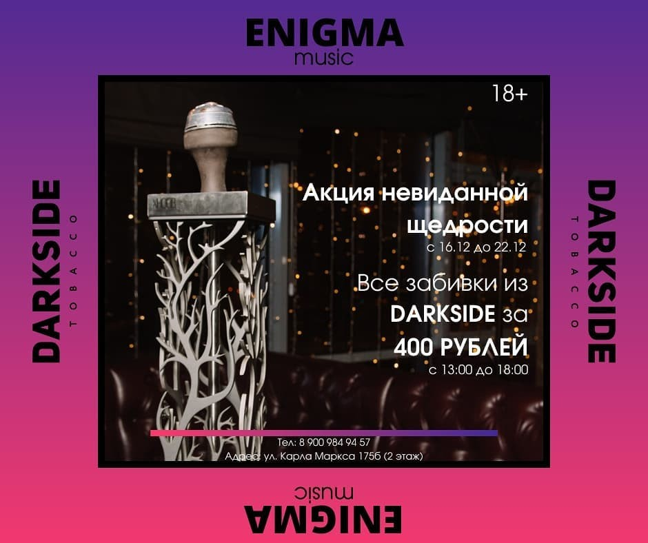 Enigma Music, 15 Декабря 2019