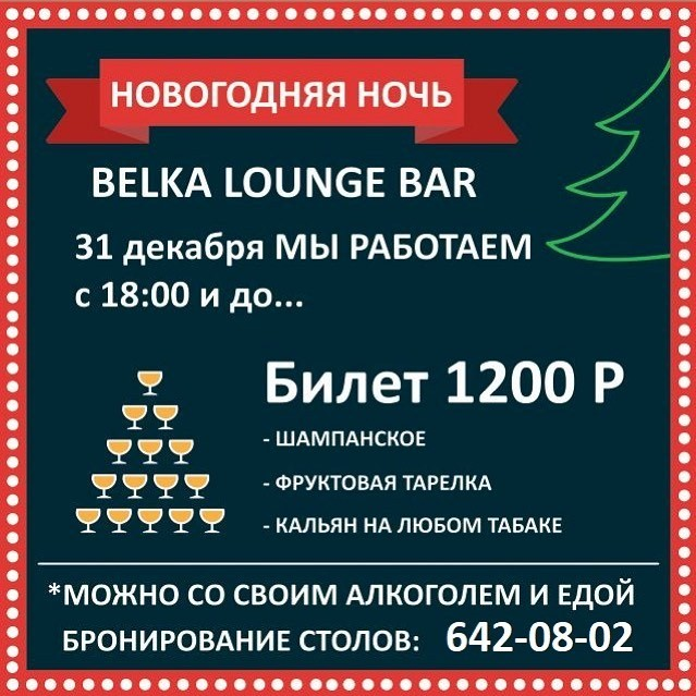 Belka Lounge Bar, 15 Декабря 2019